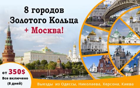 Zolotoe_Koltso_Mosva