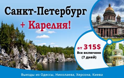 Avtobusniy_tur_v_Sankt_Peterburg